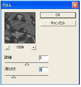 PhotoShop:クロムフィルタ