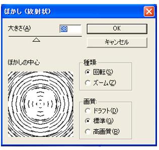 PhotoShop:ぼかし(放射状)フィルタ
