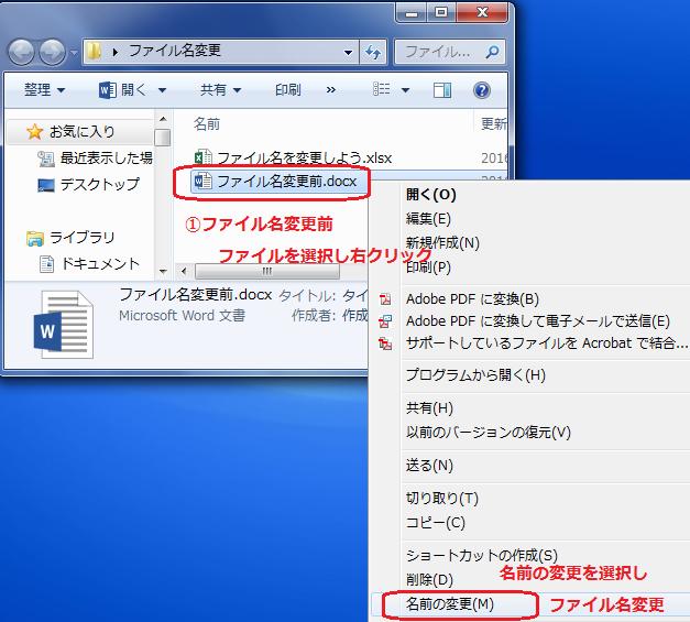 ファイル名を変更,右クリック,名前の変更