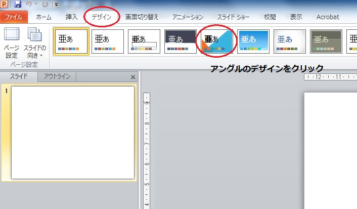 powerpoint デザイン選択する