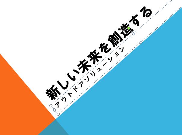 powerpointスライド1