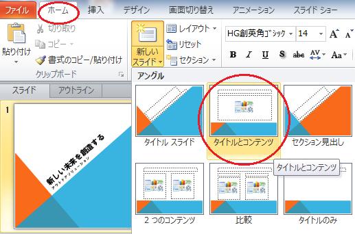 powerpoint スライド挿入