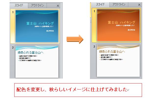 powerpoint,配色,デザイン,テーマ,変更