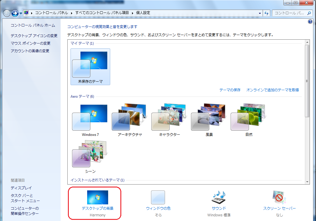 デスクトップの壁紙 背景 を変更する方法 無料パソコン教室