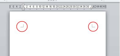 図1:Word,裁ちトンボ,表示,非表示