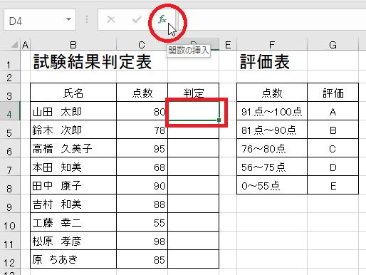 Excelでif関数を利用し判定欄にABCDEランクを付ける-判定欄を指定し関数の挿入ボタンをクリックしている図