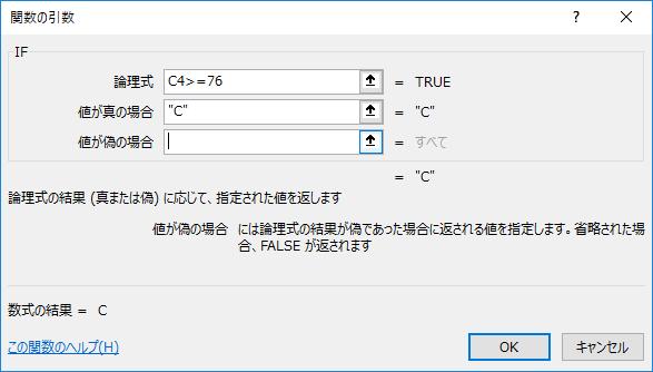 Excelでif関数を利用し判定欄にABCDEランクを付ける-論理式にC4大なりイコール76値が真の場合にCを入力し値が偽の場合欄にカーソルを移動している図