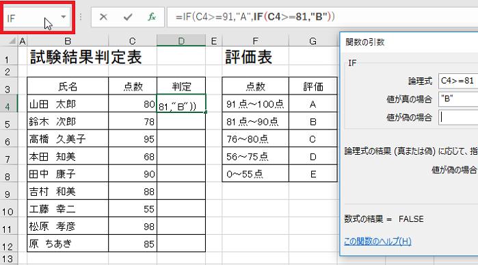 Excelでif関数を利用し判定欄にABCDEランクを付ける-名前ボックスのIFをクリックしていている図