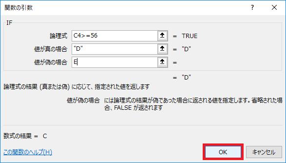Excelでif関数を利用し判定欄にABCDEランクを付ける-関数の引数ダイアログボックスの論理式にC4大なりイコール56値が真の場合にD値が偽の場合欄にEと入力しOKをクリックしている図