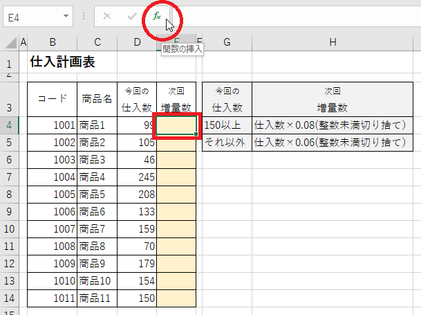 ExcelでIF関数とROUNDDOWN関数を利用し条件別に出された値を整数未満切捨てする設定をする-次回増量数の入力箇所を指定し関数の挿入ボタンをクリックしている図