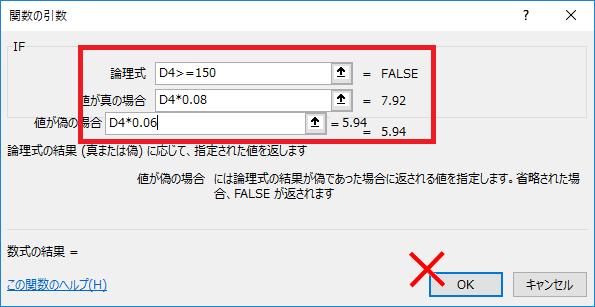 ExcelでIF関数とROUNDDOWN関数を利用し条件別に出された値を整数未満切捨てする設定をする-関数の引数ダイアログボックスの論理式と値が真の場合と値が偽の場合欄に入力するがOKはクリックしないと表している図