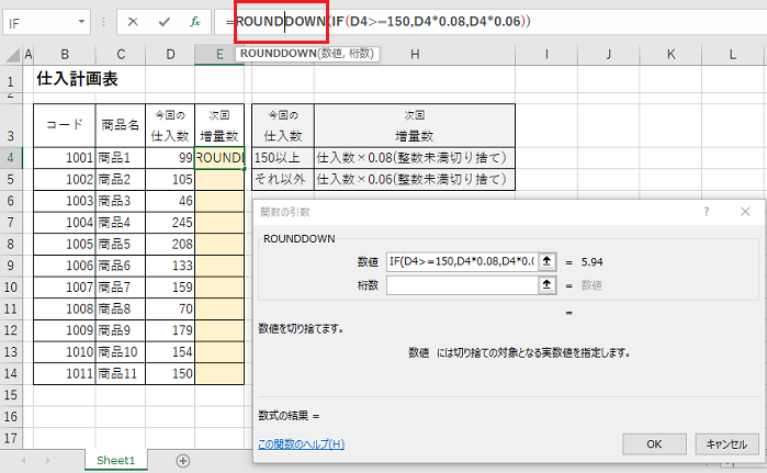 ExcelでIF関数とROUNDDOWN関数を利用し条件別に出された値を整数未満切捨てする設定をする-数式バーのROUNDDOWNの文字の任意の箇所をクリックしている図