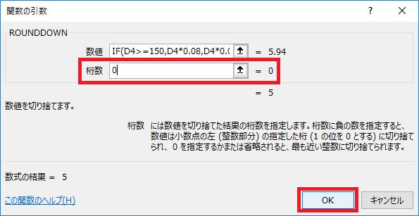 ExcelでIF関数とROUNDDOWN関数を利用し条件別に出された値を整数未満切捨てする設定をする-桁数に0を入力しOKをクリックしている図