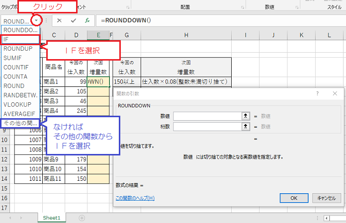 ExcelでIF関数とROUNDDOWN関数を利用し条件別に出された値を整数未満切捨てする設定をする-名前ボックスのIFをクリック(なければその他の関数からIFをクリック)している図
