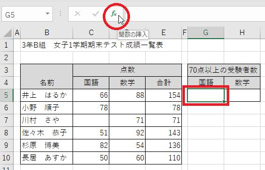 ExcelでCOUNTIF関数を利用する-国語70点以上の人数を入力するセルを指定し関数の挿入ボタンをクリックしている図