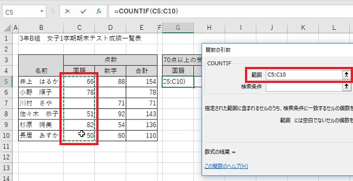 EXCELでcountif関数を利用する-範囲欄をワークシートのセルをドラッグして入力している図