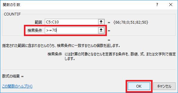 excelでCountif関数を利用する-検索条件に大なりイコール70と入力しOKをクリックしている図