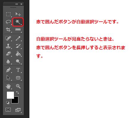 photoshoを利用して、自動選択ツールを活用する