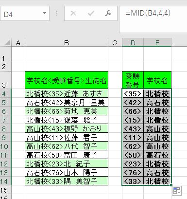 エクセルでMID関数LEFT関数の利用-連続コピーしている図