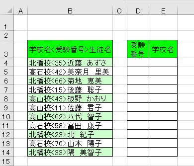 エクセルでMID関数LEFT関数の利用-学校名受験番号生徒名がまとめて書かれたセルと受験番号、学校名だけ入力するセル