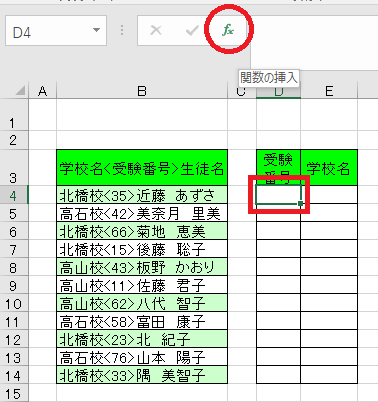 エクセルでMID関数LEFT関数の利用-D5を指定し関数の挿入ボタンをクリックしている図