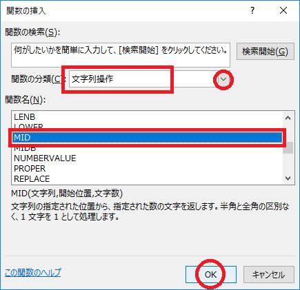 エクセルでMID関数LEFT関数の利用-関数の挿入ダイアログボックスの関数の分類の矢印ボタンから文字列操作を選択し関数名MIDを選択しOKをクリックしている図