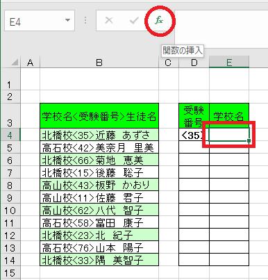 エクセルでMID関数LEFT関数の利用-E5を指定し関数の挿入ダイアログボックスをクリックしている図