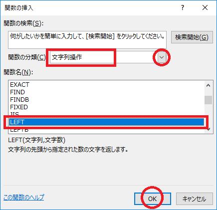 エクセルでMID関数LEFT関数の利用-関数の挿入ダイアログボックスの関数の分類の矢印ボタンをクリックし文字列操作を選択し関数名LEFTを選択しOKをクリックしている図