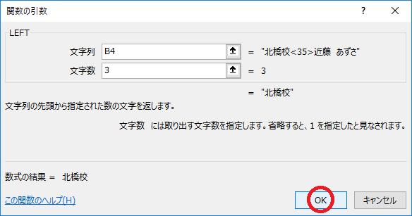 エクセルでMID関数LEFT関数の利用-関数の挿入ダイアログボックスの文字列にB4文字数に3を入力しOKをクリックしている図
