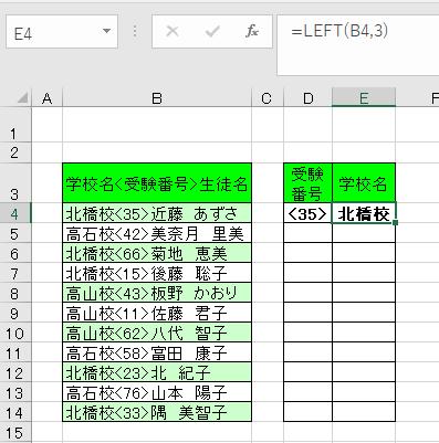 エクセルでMID関数LEFT関数の利用-受験番号と学校名の一行目のセルが入力された図