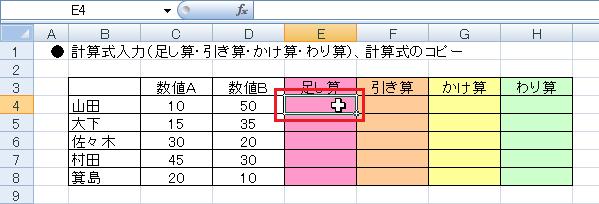 エクセルで計算式を入力する-E4をクリックしている図