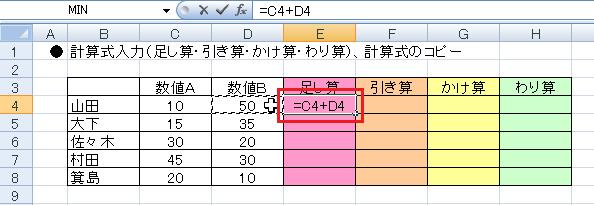 エクセルで計算式を入力する-E4に=C4+D4と表示された図
