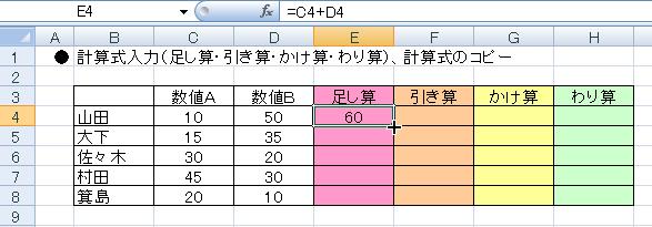 エクセルで計算式を入力する-E4のセル枠の右下にマウスポインタを重ね+マークが出ている図