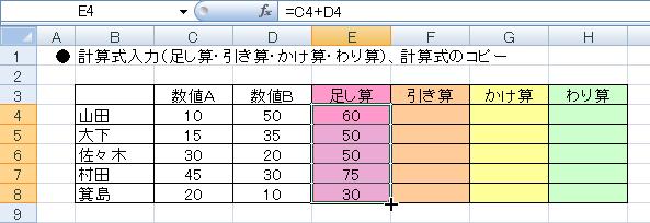 エクセルで計算式を入力する-足し算の入力欄を連続コピーした図