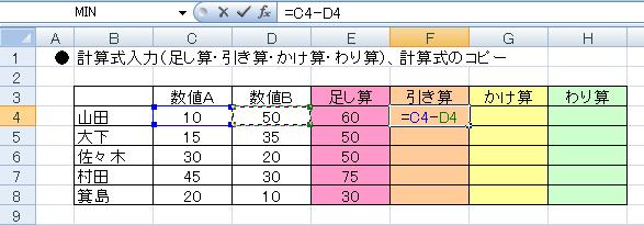 エクセルで計算式を入力する-引き算入力欄にC4-D4と入力された図