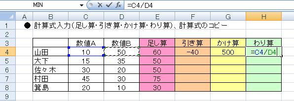 エクセルで計算式を入力する-わり算の入力欄にC4/D4と入力された図