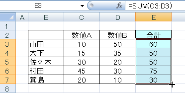 オートSUMを利用し合計を出す-マウスポインタが+の状態でドラッグしている図