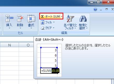 オートSUMを利用し合計を出す-オートSUMボタンをクリックしている図