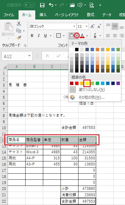 エクセルでセルの背景色に色をつける-色をつけたいセルを範囲指定し塗りつぶしの色のボタンの横の下向き三角から黄色を選択している図
