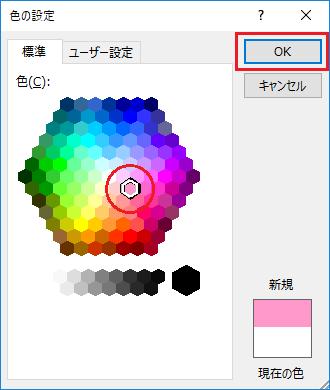 エクセルでセルの背景色に色をつける-ピンク色を指定しOKをクリックしている図