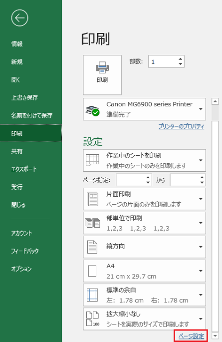 エクセルで改ページの利用-ページ設定のボタンをクリックしている図