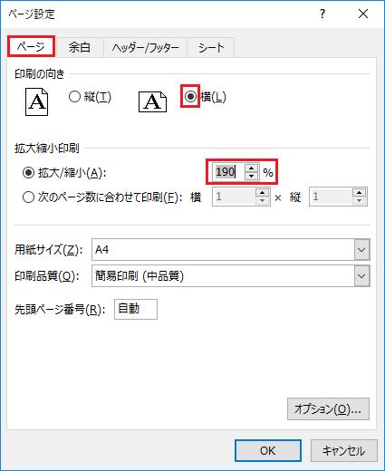 エクセルで改ページの利用-ページ設定のページタブで横を選択し拡大縮小印刷で拡大縮小190%にしている図