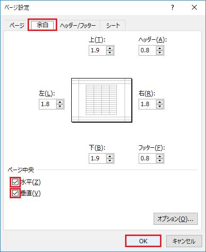 エクセルで改ページの利用-ページ設定の余白タブでページ中央の欄の水平垂直両方にチェックマークを入れてOKをクリックしている図