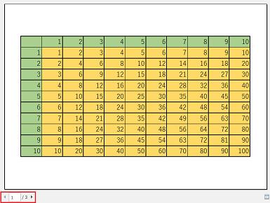 エクセルで改ページの利用-横向き用紙の中央に配置された1段目の表