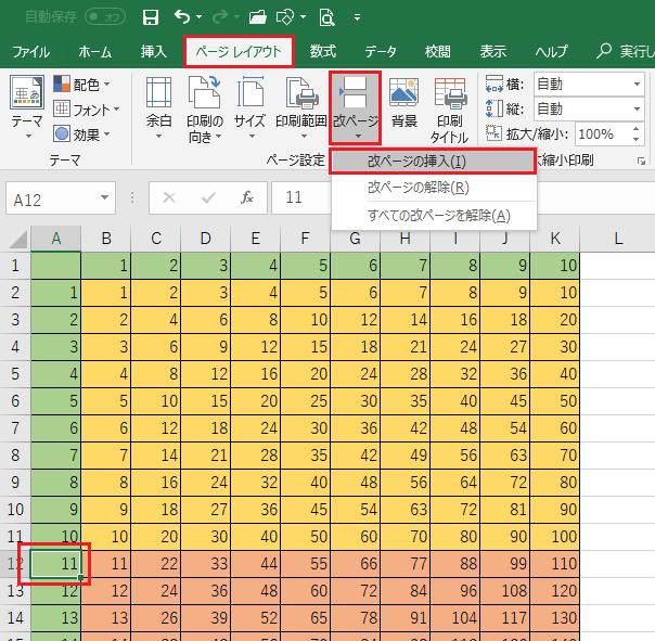 エクセルで改ページの利用-A12を指定し改ページの挿入をクリックしている図