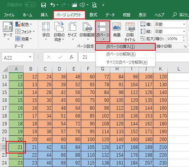 エクセルで改ページの利用-A22を指定し改ページの挿入ボタンをクリックしている図