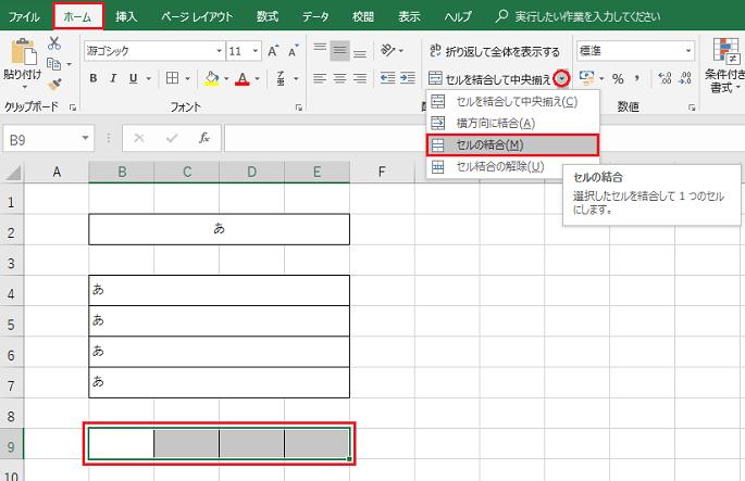 エクセルでセルの結合-B9からE9を指定しセルを結合して中央揃えの▼をクリックしセルの結合をクリックしている図