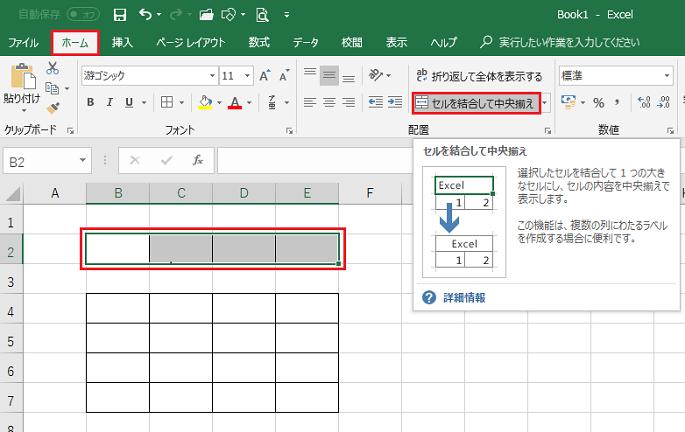 エクセルでセルの結合-B2からE2を範囲指定しセルを結合して中央揃えボタンをクリックしている図