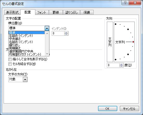 エクセルでの横方向の文字の配置-セルの書式設定画面