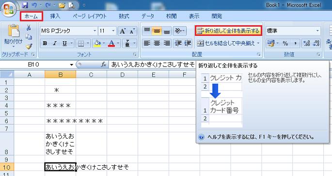 エクセルでの横方向の文字の配置-セルB10を指定し折り返して全体を表示するボタンをクリックしている図
